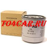 Оригинальный масляный фильтр Шкода Октавия 1.2 102 лс 2013-2017 (SKODA OCTAVIA 1.2) 04E115561H