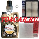 Комплект для ТО1-ТО5-ТО7 Киа Соренто 2.4 175 лс 2012-2020 (SORENTO FL) TOTAL HKS G-310 5W30