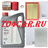 Комплект для ТО1-ТО3-ТО5-ТО7-ТО9 Ниссан Жук 1.6 117 лс 2010-2016 (NISSAN JUKE 1.6 2WD)