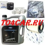 Комплект для ТО3-ТО6-ТО9 Форд Фокус 2 1.4/1.6 2008-2011 (FORD FOCUS 2) 5W30 FORMULA F