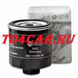 Оригинальный масляный фильтр Шкода Октавия 2 1.4 (SKODA OCTAVIA 2) 030115561AN