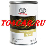 Трансмиссионное масло для РКПП (раздаточной коробки) TOYOTA GENUINE TRANSFER GEAR OIL LF SAE 75W GL5 Тойота Прадо 3.0d 173 лс 2009-2015 (TOYOTA PRADO 150 3.0 дизель) (1л) 0888581081