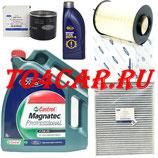 Комплект для ТО2-ТО4-ТО8-ТО10 Форд Фокус 3 1.6 2011-2012 (FORD FOCUS 3)