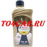 Моторное масло Киа Соренто Прайм 2.2 200 лс 2014-2020 (SORENTO PRIME 2.2D 2014-) TOTAL QUARTZ ENERGY 9000 HKS G-310 5W-30 1L 175392 / 213799