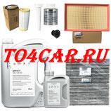 Комплект для ТО1-ТО3-ТО5-ТО7-ТО9 Фольксваген Тигуан 2 2.0 180 лс 2017- (TIGUAN II 2.0) 5W40
