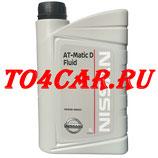 Оригинальное трансмиссионное масло АКПП и ГУР Ниссан Террано 2.0 135 лс 2014-2015 (NISSAN TERRANO 2.0) Nissan ATF Matic D (1л) KE90899931R
