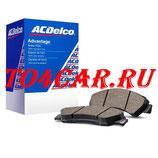 Оригинальные задние дисковые тормозные колодки Опель Астра H 1.6 115 лс 2006-2015 (OPEL ASTRA H) GM AC DELCO ПРОВЕРКА ПО VIN
