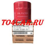 Оригинальный масляный фильтр Ниссан X трейл 2.0 2007-2014 (NISSAN X-TRAIL 2.0) 152089F60A / A52089F60AVA / A52089F60ARV