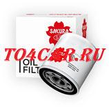 Масляный фильтр SAKURA Митсубиси Лансер 1.5 109 лс 2008-2012 (MITSUBISHI LANCER X 1.5)