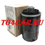 Оригинальный масляный фильтр Фольксваген Тигуан 2.0 170 лс 2007-2016 (TIGUAN 2.0) 06J115403Q