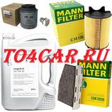 Комплект для ТО1-ТО3-ТО5-ТО7-ТО9 Фольксваген Гольф 6 1.4 122 лс 2010/06/07-2012 (VW GOLF 6 1.4/122) 0W30