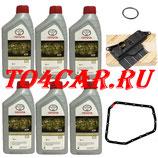 Комплект для замены масла в АКПП (автоматической коробке передач) Тойота Камри 2.5 181 лс 2018- (TOYOTA CAMRY V70 2.5) 6x1L