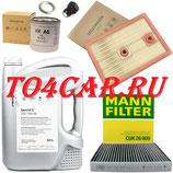 Комплект для ТО1-ТО3-ТО5-ТО7-ТО9 Фольксваген Тигуан 1.4 2017- (TIGUAN II 1.4) 5W40