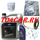 Комплект для ТО2-ТО4-ТО8-ТО10 Форд Фокус 2 1.8/2.0 2008-2011 (FORD FOCUS 2) 5W30 FORMULA F