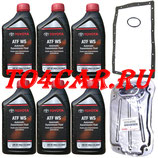 Комплект для замены масла в автоматической коробке передач (АКПП) Тойота Прадо 150 3.0d 173 лс (TOYOTA LAND CRUISER PRADO 150 3.0D)
