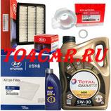 Комплект для ТО4-ТО12 Киа Спортейдж 2.0 150 лс 2016-2020 (KIA SPORTAGE QL) TOTAL HKS G-310