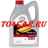 Оригинальное моторное масло Тойота РАВ 4 2.5 2013-2019 (TOYOTA RAV4 2.5 CA40) TOYOTA 0W30 (5л) 0888080365GO