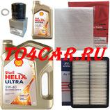 Комплект для ТО1-ТО5-ТО7 Киа Соренто 2.4 175 лс 2012-2020 (SORENTO FL) SHELL 5W40