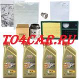 Комплект для ТО1-ТО3-ТО5-ТО7-ТО9 Фольксваген Поло Седан 1.6 105 лс 2010-2015 (VOLKSWAGEN POLO SEDAN 1.6/105) CASTROL 5W30