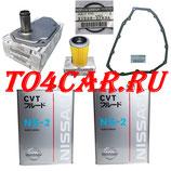 Комплект для замены масла в вариаторе (CVT) Ниссан Кашкай 1.6 2007-2014 (NISSAN QASHQAI 1.6) NS2 (4л) ПРОВЕРКА ПО VIN
