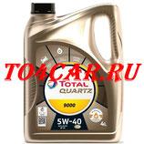 Моторное масло TOTAL QUARTZ 9000 5W40 (4л) Киа Соренто 2.4 175 лс 2009-2012 (KIA SORENTO 2) RO166475 / 10950501 / 10210501