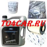 Комплект для ТО1-ТО5-ТО7 Форд Фокус 2 1.8/2.0 2008-2011 (FORD FOCUS 2)