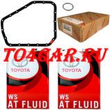 Комплект для замены масла в автоматической коробке передач (АКПП) Тойота Венза 2.7 185 лс 2013-2016 (TOYOTA VENZA 2.7) 2x4L