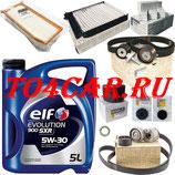 Комплект для ТО4-ТО8 Рено Дастер 2.0 143 лс 2015-2020 (ФАЗА 2) (RENAULT DUSTER) 5W30