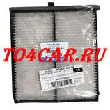 Оригинальный фильтр салона Мазда 6 2.5 192 лс 2012-2018 (MAZDA 6 2.5) KD4561J6X / KD4561J6X9A