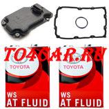 Комплект для замены масла АКПП Тойота Ленд Крузер 200 4.5d 249 лс 2015-2020 (TOYOTA LAND CRUISER 200)