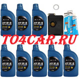 Комплект для замены масла АКПП Хендай Туссан 2.0 150 лс 2015-2020 (HYUNDAI TUCSON) ПРОВЕРКА ПО VIN SP4