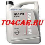 Оригинальное масло АКПП (масло в вариатор) Ниссан Кашкай 2 2.0 144 лс 2014-2017 (NISSAN QASHQAI J11) NISSAN CVT NS3 (5л) KE90999943/(KE90999943R)