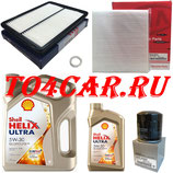 Комплект для ТО1-ТО5-ТО7 Киа Соренто 2.4 175 лс 2012-2020 (SORENTO FL) SHELL 5W30