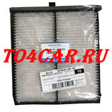 Оригинальный фильтр салона МАЗДА СХ 5 2.0 150 лс 2002-2017 (MAZDA CX 5) KD4561J6X/KD4561J6X9A