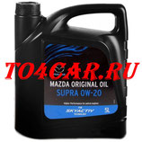Моторное масло Мазда 6 2.0 150 лс 2012-2017 (MAZDA 6 2.0) МАСЛО МОТОРНОЕ 5L MAZDA SUPRA 0W20 830077986 / 830077271