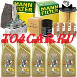 Комплект для ТО2-ТО4-ТО8-ТО10 Фольксваген Джетта 1.6 102 лс 2005-2010 (JETTA 5)