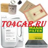 Комплект для ТО1-ТО3-ТО5-ТО7-ТО9 Фольксваген Тигуан 1.4 2017- (TIGUAN II 1.4) 0W30