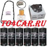 Комплект для замены масла в вариаторе (CVT) Митсубиси АСХ 1.8 140 лс 2012-2016 (MITSUBISHI ASX 1.8)