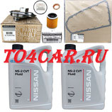 Комплект для замены масла в вариаторе (CVT) Ниссан X трейл 2.0 2007-2014 (NISSAN X-TRAIL 2.0) NS2 (5л)