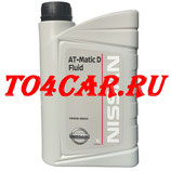 Оригинальное рансмиссионное масло ГУР Ниссан Тиана 2.5 182 лс 2008-2013 (NISSAN TEANA 2.5 J32) MATIC D (1л) KE90899931R