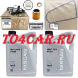 Комплект для замены масла в вариаторе (CVT) Ниссан Кашкай 2.0 2007-2014 (NISSAN QASHQAI 2.0) ПОЛНЫЙ ПРИВОД NS2 (5л) ПРОВЕРКА ПО VIN