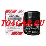 Оригинальный масляный фильтр Тойота РАВ4 2.0 149/152 лс 2006-2012 (TOYOTA RAV4) 90915YZZE2 / 90915YZZJ2
