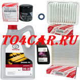 Комплект для ТО4 Тойота РАВ 4 2.0 2016-2019 (TOYOTA RAV4 2.0) 0W30 ПРОВЕРКА ПО VIN