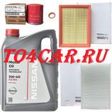 Комплект для ТО1-ТО3-ТО5-ТО7-ТО9 Ниссан Жук 1.6 190 лс 2010-2016 (NISSAN JUKE 1.6 4WD)
