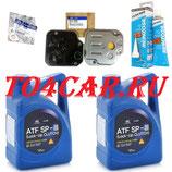 Комплект для замены масла АКПП Киа Рио 1.4/1.6 2012-2015 (KIA RIO)