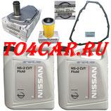 Комплект для замены масла в вариаторе (CVT) Ниссан Кашкай 1.6 2007-2014 (NISSAN QASHQAI 1.6) NS2 (5л) ПРОВЕРКА ПО VIN