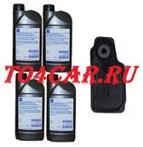 Комплект для замены масла АКПП Шевроле Круз 1.6 109 лс 2009-2015 (CHEVROLET CRUZE 1.6) LXT