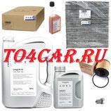 Комплект для ТО1-ТО3-ТО5-ТО7-ТО9 Фольксваген Тигуан 2 2.0 150 лс дизель 2016- (TIGUAN II 2.0 TDI) VAG 0W30