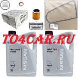 Комплект для замены масла в вариаторе (CVT) Ниссан Кашкай 2.0 2007-2014 (NISSAN QASHQAI 2.0 2WD) ПЕРЕДНИЙ ПРИВОД NS2 (5л) ПРОВЕРКА ПО VIN
