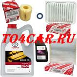 Комплект для ТО4 Тойота РАВ 4 2.0 2012-2015 (TOYOTA RAV4 2.0) 0W30 ПРОВЕРКА ПО VIN